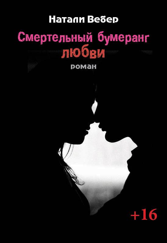 бесплатно Смертельный бумеранг любви Скачать Натали Вебер