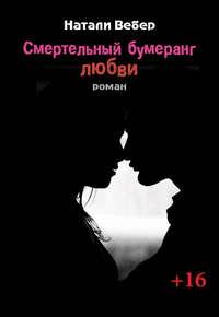 Натали Вебер - Смертельный бумеранг любви