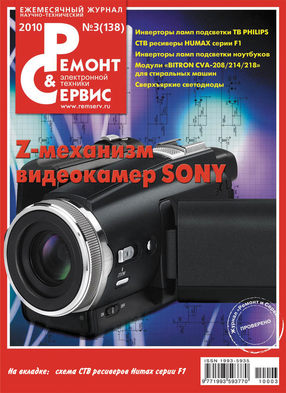 Отсутствует Ремонт и Сервис электронной техники №03/2010