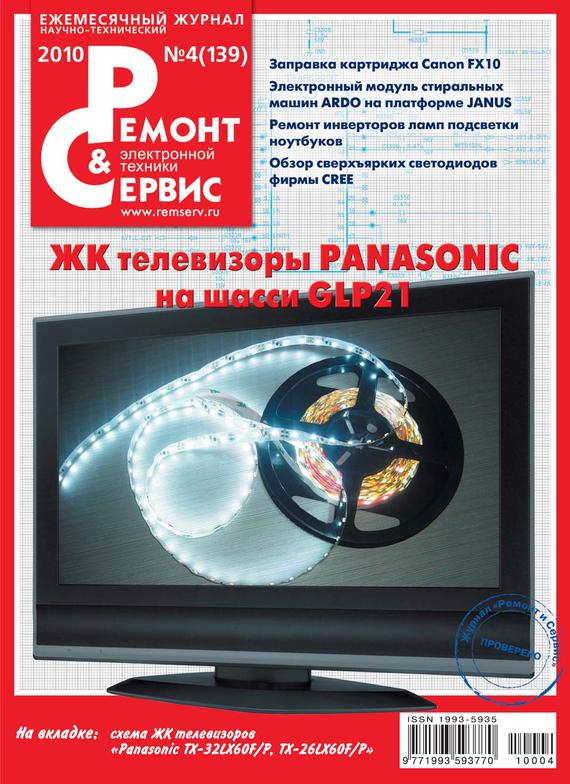 Отсутствует Ремонт и Сервис электронной техники №04/2010