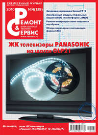 Отсутствует - Ремонт и Сервис электронной техники №04/2010