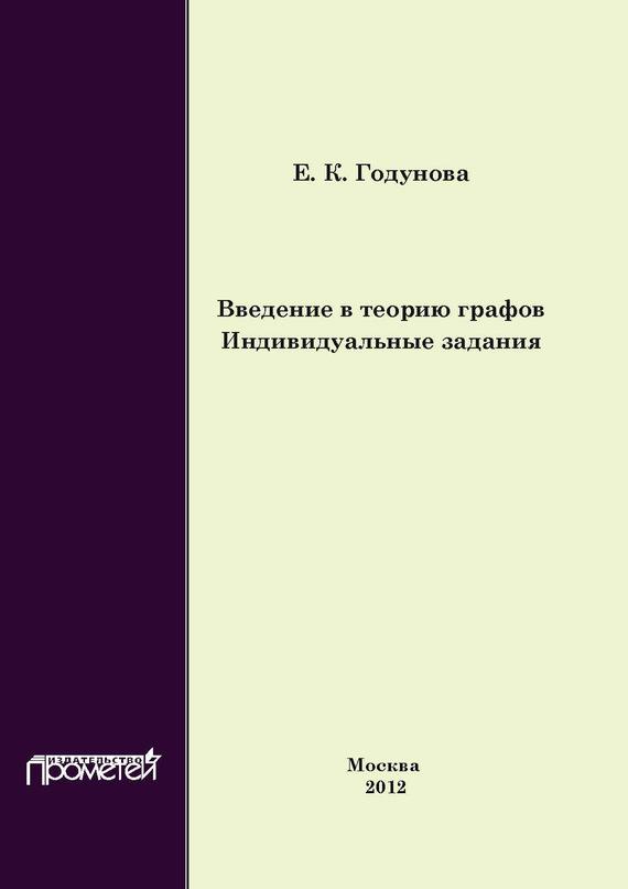Е. К. Годунова