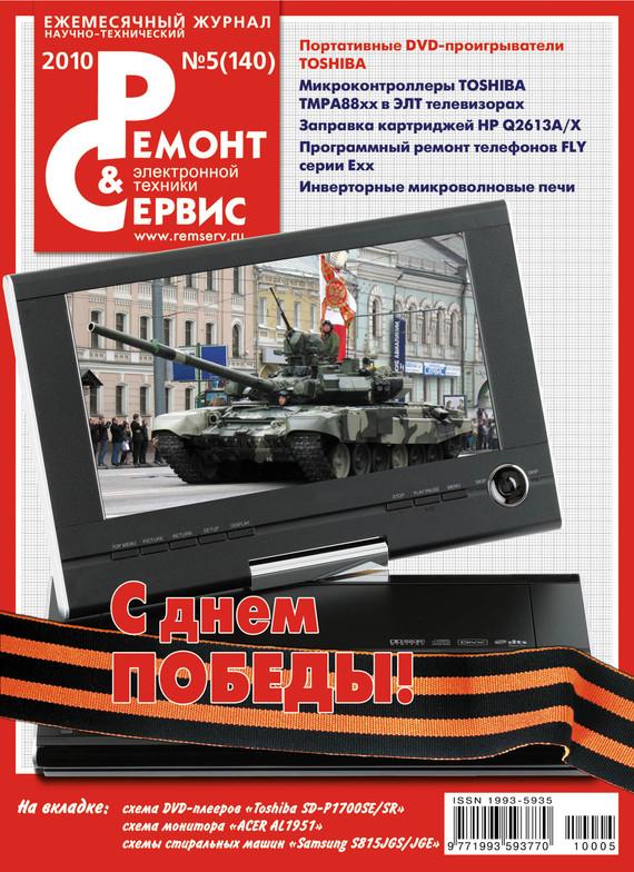 Отсутствует Ремонт и Сервис электронной техники №05/2010