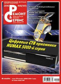 - Ремонт и Сервис электронной техники №06/2010