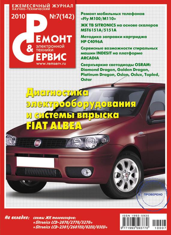 Отсутствует Ремонт и Сервис электронной техники №07/2010