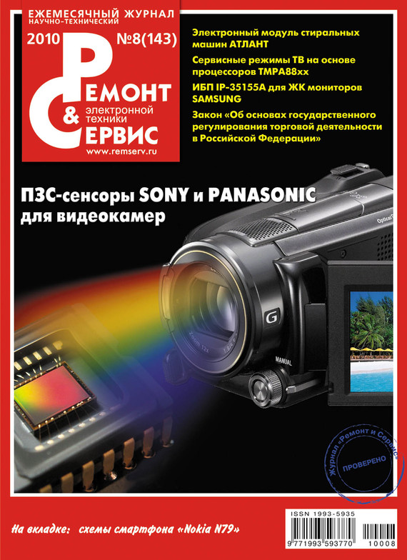 Отсутствует Ремонт и Сервис электронной техники №08/2010