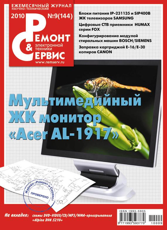 Отсутствует Ремонт и Сервис электронной техники №09/2010