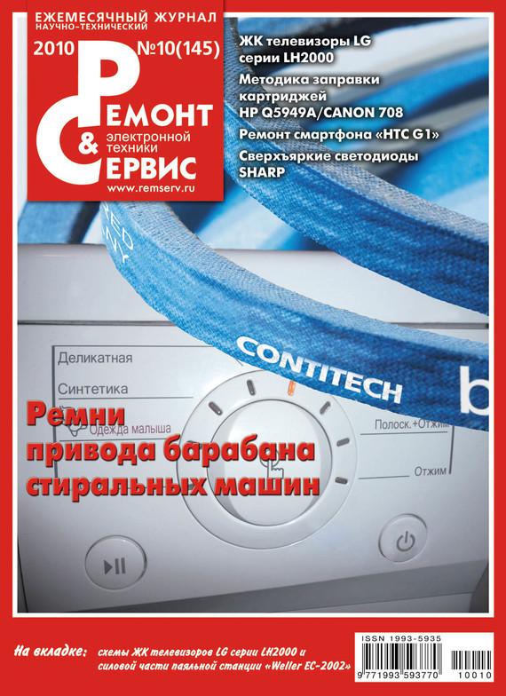 Отсутствует Ремонт и Сервис электронной техники №10/2010 мобильные телефоны lg ремонт и обслуживание том i cd