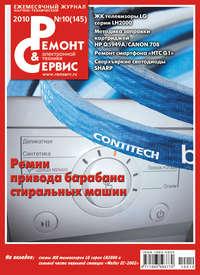 - Ремонт и Сервис электронной техники №10/2010