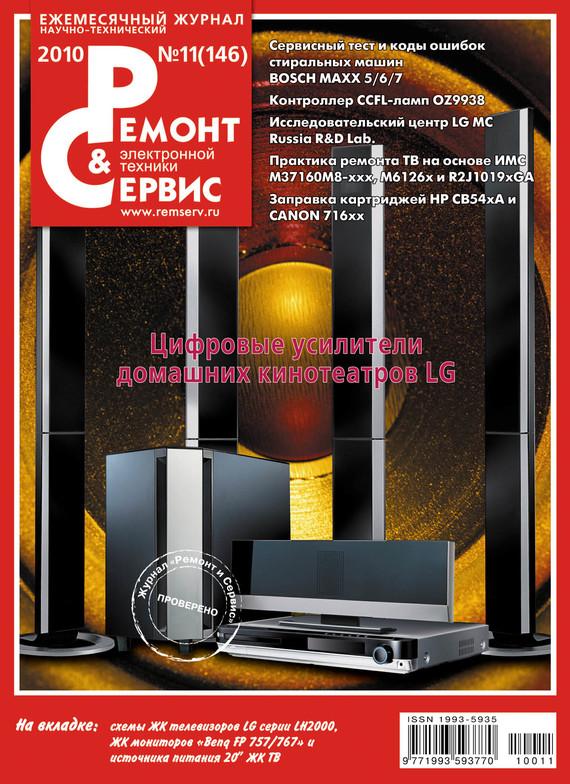 Отсутствует Ремонт и Сервис электронной техники №11/2010 все цены