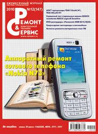 Отсутствует - Ремонт и Сервис электронной техники /2010