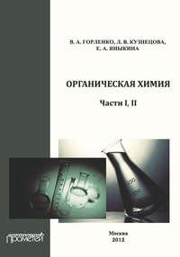 Горленко, В. А.  - Органическая химия. Части І, ІІ