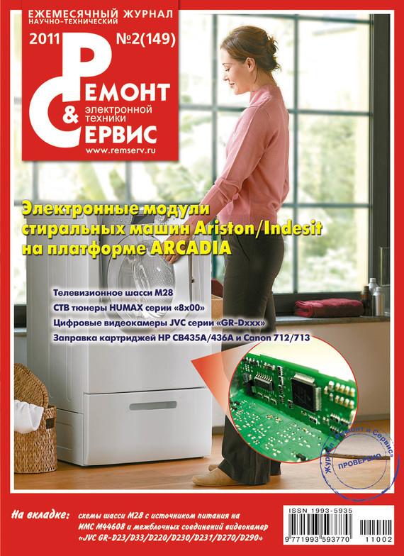 Отсутствует Ремонт и Сервис электронной техники №02/2011