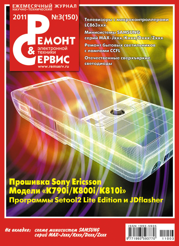 Отсутствует Ремонт и Сервис электронной техники №03/2011 микросхемы tda7021 и 174ха34 с доставкой