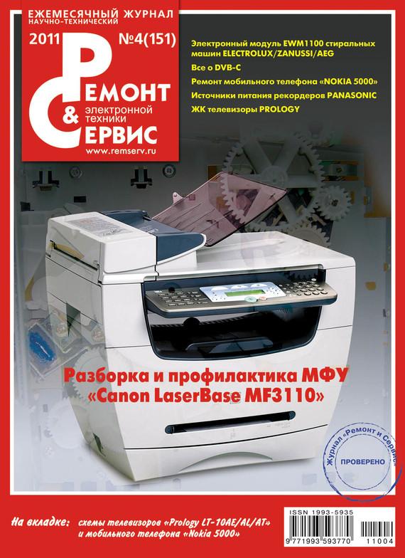 Отсутствует Ремонт и Сервис электронной техники №04/2011
