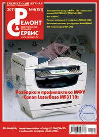 Отсутствует - Ремонт и Сервис электронной техники №04/2011