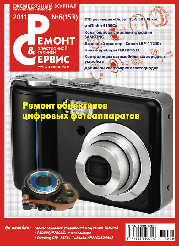 Отсутствует Ремонт и Сервис электронной техники №06/2011
