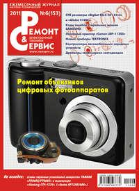- Ремонт и Сервис электронной техники №06/2011