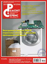 Отсутствует - Ремонт и Сервис электронной техники №07/2011