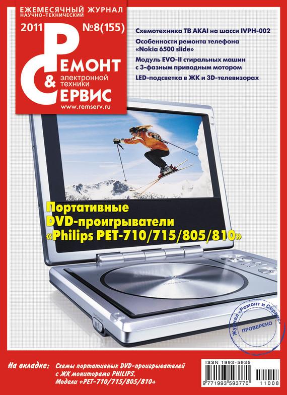 Отсутствует Ремонт и Сервис электронной техники №08/2011 электронные модули стиральных машин indesit ariston hotpoint на аппаратных платформах evo i ii
