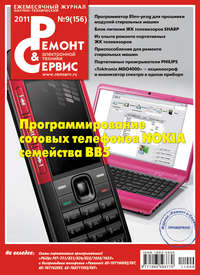 - Ремонт и Сервис электронной техники №09/2011