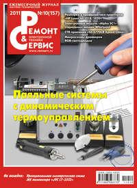- Ремонт и Сервис электронной техники №10/2011