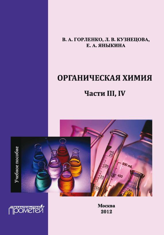 Обложка книги Органическая химия. Части &#1030&#1030&#1030, IV, автор Горленко, В. А.