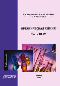 Горленко, В. А.  - Органическая химия. Части &#1030&#1030&#1030, IV