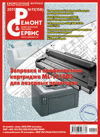 - Ремонт и Сервис электронной техники №11/2011