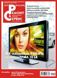 - Ремонт и Сервис электронной техники №12/2011