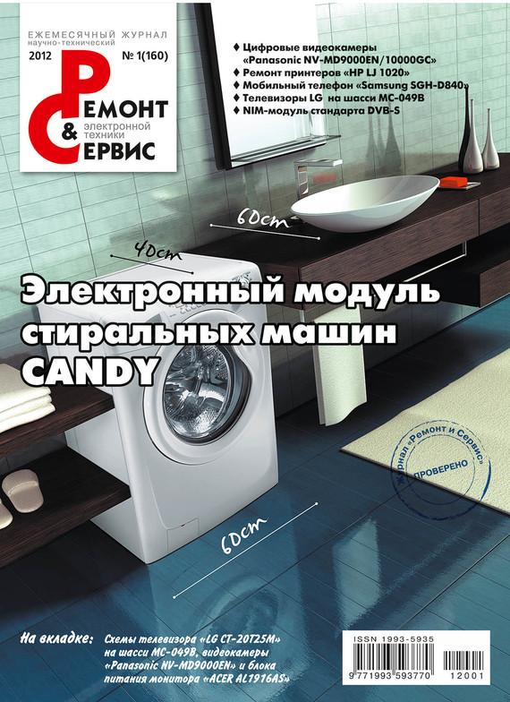 Отсутствует Ремонт и Сервис электронной техники №01/2012 мобильные телефоны lg ремонт и обслуживание том i cd