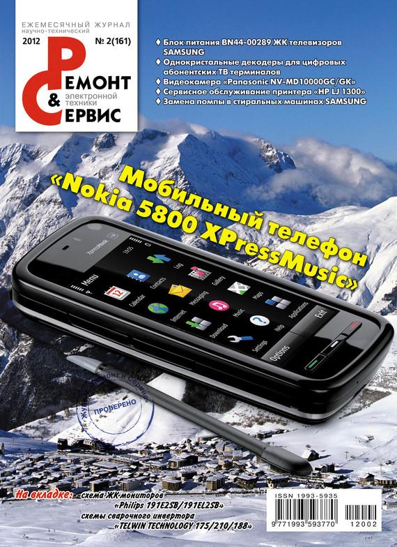 Отсутствует Ремонт и Сервис электронной техники №02/2012