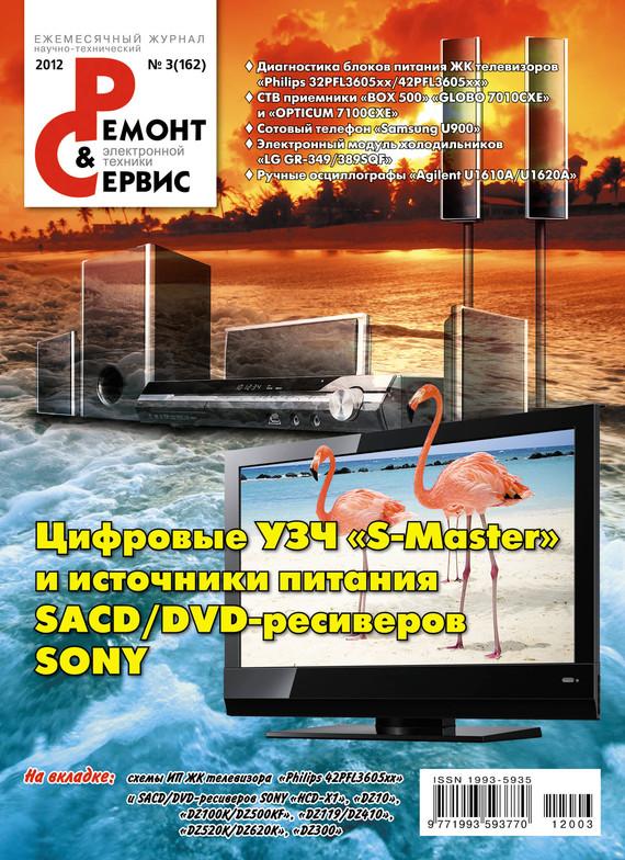 Отсутствует Ремонт и Сервис электронной техники №03/2012 мобильные телефоны lg ремонт и обслуживание том i cd