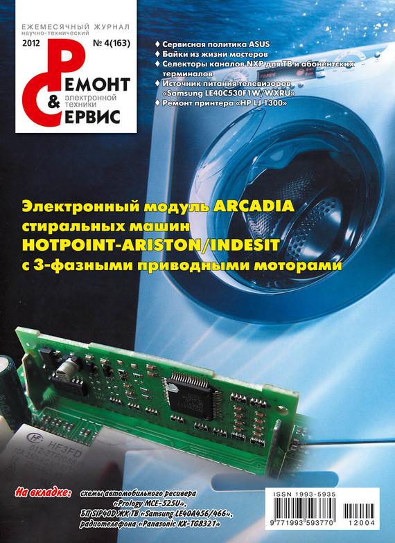 Отсутствует Ремонт и Сервис электронной техники №04/2012