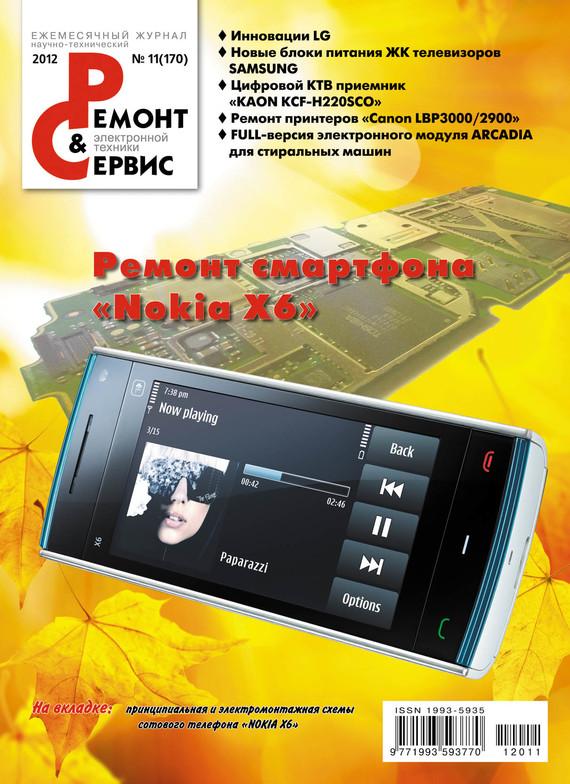Отсутствует Ремонт и Сервис электронной техники №11/2012