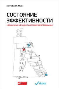 Филиппов, Сергей  - Состояние эффективности. Необычные методы самосовершенствования