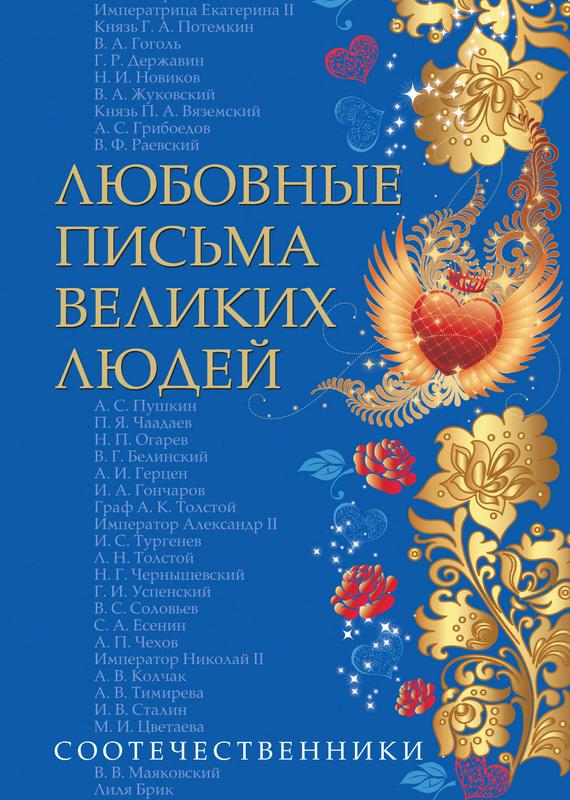 Отсутствует Любовные письма великих людей. Соотечественники шахмагонов николай фёдорович любовные драмы русских писателей