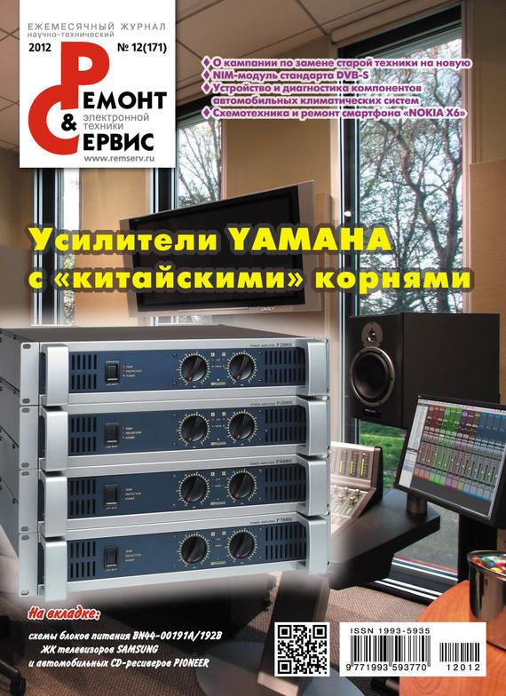 Отсутствует Ремонт и Сервис электронной техники №12/2012