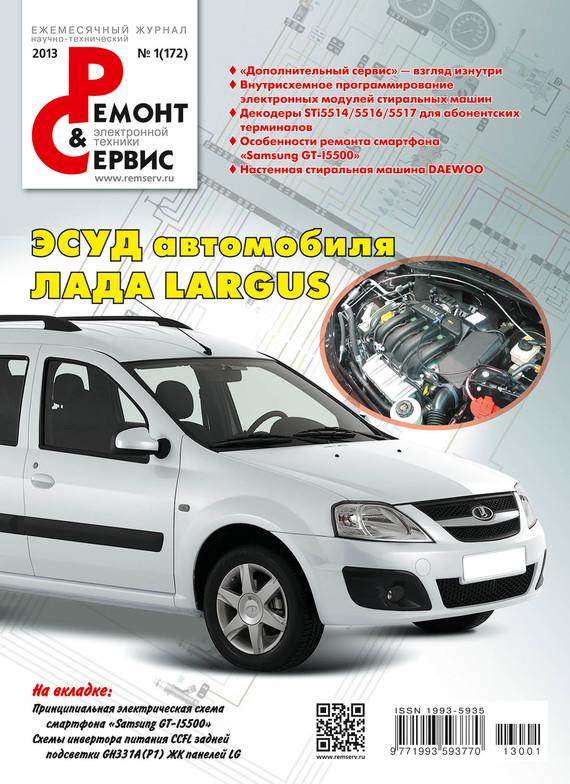Отсутствует Ремонт и Сервис электронной техники №01/2013