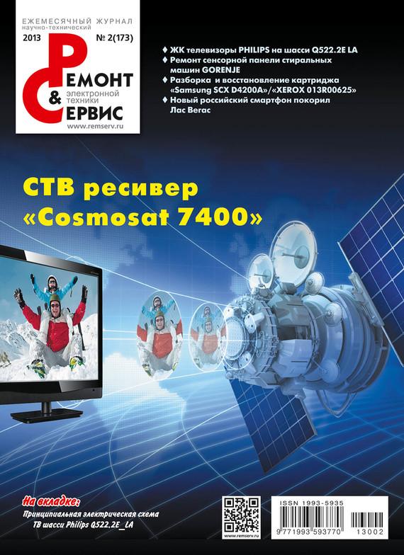 Отсутствует Ремонт и Сервис электронной техники №02/2013