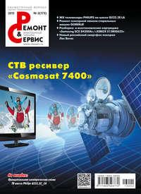 Отсутствует - Ремонт и Сервис электронной техники №02/2013