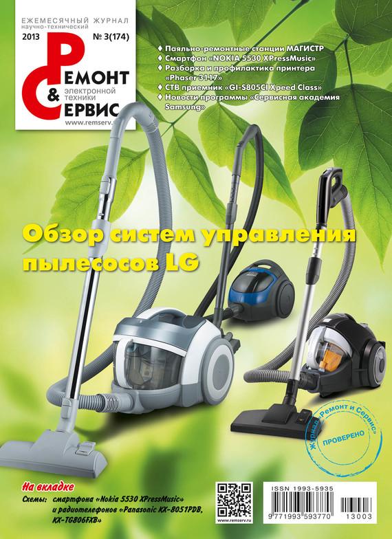 Отсутствует Ремонт и Сервис электронной техники №03/2013