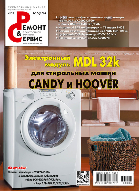 Отсутствует Ремонт и Сервис электронной техники №05/2013