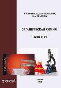 Горленко, В. А.  - Органическая химия. Части V, VI
