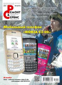 Отсутствует - Ремонт и Сервис электронной техники №06/2013
