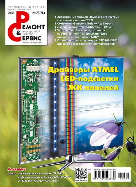 Отсутствует Ремонт и Сервис электронной техники №07/2013