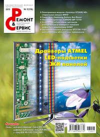 - Ремонт и Сервис электронной техники №07/2013