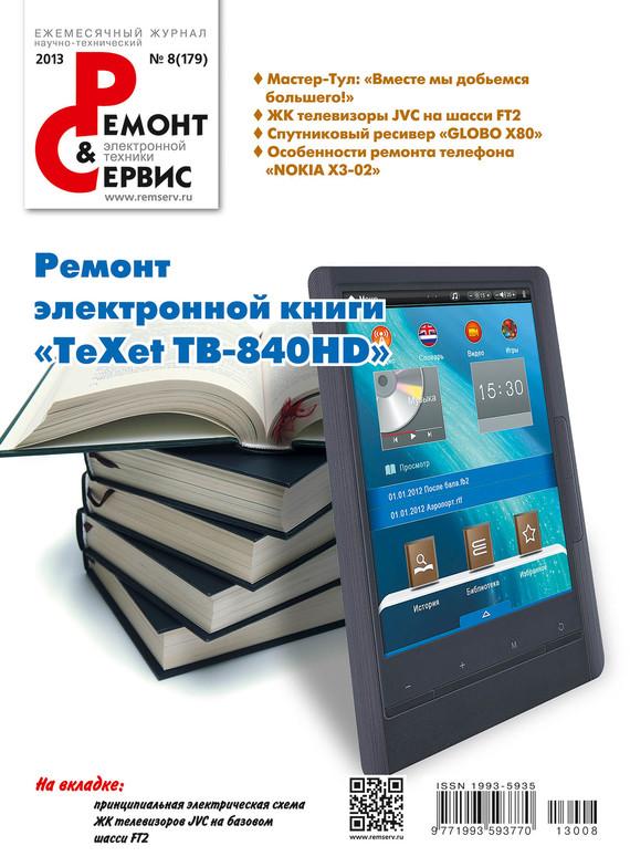 Отсутствует Ремонт и Сервис электронной техники №08/2013