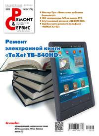 - Ремонт и Сервис электронной техники &#847008/2013
