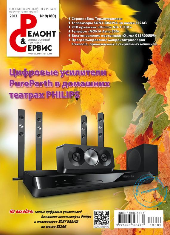 Отсутствует Ремонт и Сервис электронной техники №09/2013